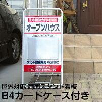 [立て看板]《規格デザイン入り》不動産向け折りたたみ式スタンド看板B4カードケース付(名入れ代込)