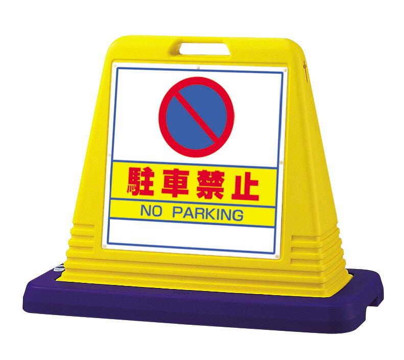 立て看板 駐車場 スタンド看板 標識 駐車禁止 サインキューブ ( 注水式専用 ウェイト付き ) 両面式