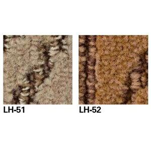 サンゲツ ロールカーペット ナイロングラフィックタフテッド サンルミエ LH-51〜LH-52(1m(数量10)以上10cm単位)(送料別途)