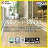 東リ 防滑性シート NSシート NS800(1620mm幅) (1m以上...