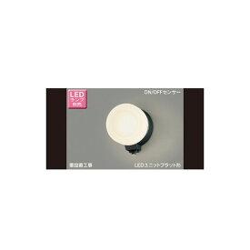 東芝ライテック LEDB85905Y(K)M アウトドア LEDユニットフラット形ポーチ灯