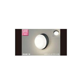 東芝ライテック LEDB85915 アウトドア LEDユニットフラット形ポーチ灯