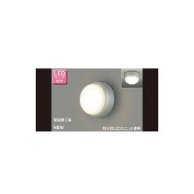 東芝ライテック LEDB86910(S) アウトドア 防水形LEDユニット「フラット形」・「ドーム形」専用ポーチ灯