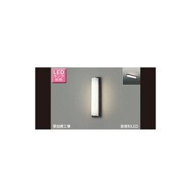 東芝ライテック LEDB83908 アウトドア 電源内蔵直管形LEDランプポーチ灯・ブラケット