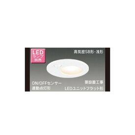 東芝ライテック LEDD85921Y(W) アウトドア LEDユニットフラット形高気密SB形ON/OFFセンサー軒下用ダウンライト