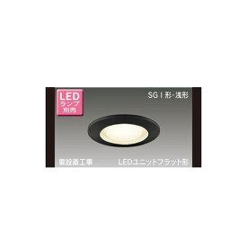 東芝ライテック LEDD85920(K) アウトドア LEDユニットフラット形SGIT形軒下用ダウンライト