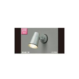 東芝ライテック LEDS88900(S) アウトドア LED電球スポットライト