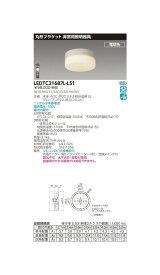 東芝 非常用照明器具 電池内蔵階段灯丸形20形防雨形L色 LEDTC21687L-LS1