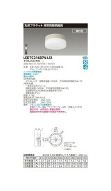東芝 非常用照明器具 電池内蔵階段灯丸形20形防雨形N色 LEDTC21687N-LS1