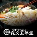 【送料無料】寛文五年堂・稲庭うどん・選別はずれの太麺500g(5人前)×5袋父の日 ギフト