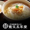 寛文五年堂・稲庭うどん/徳用麺700g(7人前)父の日 ギフト