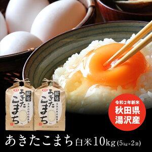 送料無料 白米 米 令和2年 秋田県湯沢産 あきたこまち 10kg(5kg×2袋) 小分け お米 おうち時間