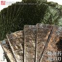 [メール(ネコポスDM)便対応商品]  有明海産最高峰の一番摘み 極上『乾海苔・焼海苔』   10枚入をお好きな2袋…