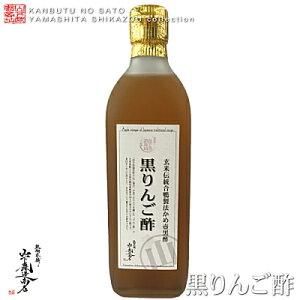 玄米伝統合鴨製法かめ壺黒酢黒りんご酢 500ml玄米黒酢と国産蜂蜜を加えた飲みやすいりんご酢です。