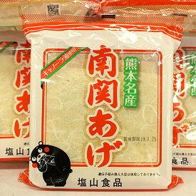 [熊本県南関名産]南関あげ(小)3枚入 ★熊本南関の伝統製法のあげ ★只今注文が殺到中発送の遅れあり。