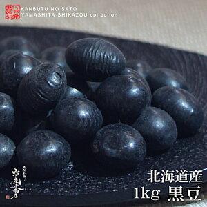 【新物入荷しました!】北海道産まめ【黒豆[特上]】●1kg●★新物入荷しました軟らかく煮崩れしにくく素材の味が良品!
