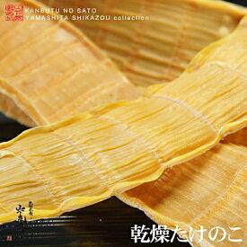 新物入荷 【九州産】黄金色の乾燥たけのこ ★80g入