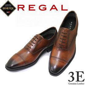送料無料 REGAL(リーガル)GORE-TEX(ゴアテックス)ストレートチップ 35HR BB 茶色(ブラウン)3E 撥水 防水 革靴 メンズ用(男性用)本革(レザー)日本製 雨の日OK