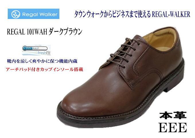 リーガルウォーキングシューズ REGAL ウォーカー101WAH ダークブラウン 【ビジネス ウォーキングシュー】【靴】【シューズ】【RCP】