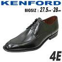 REGAL KENFORD(リーガル ケンフォード)ストレートチップKB47 ABJEB 黒色(ブラック)4E ビジネスシューズ 革靴 幅広 メンズ用(男性用)本革(レザー)27.5cm 28cm 靴