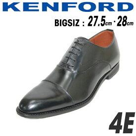 送料無料 ケンフォード ストレートチップ KB48 ABJEB 黒 4Eリーガル 靴 REGALリーガルコーポレーション KENFORD REGAL シューズ大きいサイズ 27.5cm 28cm 就活 結婚式 フォーマル パーティー