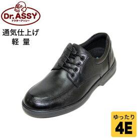 DR.ASSY 1009 黒 4E ビジネス ウォーキングシューズ 【靴】【RCP】
