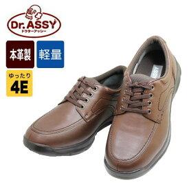 DR.ASSY 5512 ダークブラウン 4E 幅広甲高 本革メンズ 軽量ウォーキングシューズ 【靴】