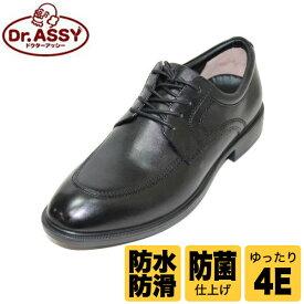 DR.ASSY DR6201黒4E 本革ビジネス 防水ウォーキングシューズ 【靴】