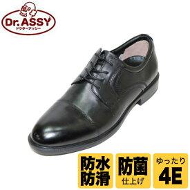 DR.ASSY DR6202 黒4E ビジネス 防水 ウォーキングシューズ 靴【RCP】