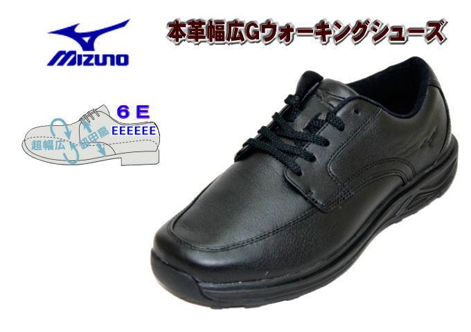 幅広MIZUNO NR320 黒 6E 本革ウォーキングシューズ 幅広ゆったり【靴】