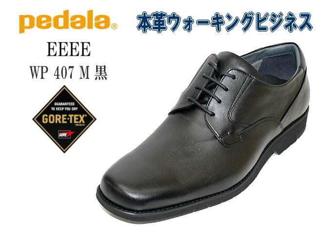 ゴアテックス GORE-TEX ビジネス ウォーキングシューズ 靴 GORETEX ASICSペダラ WP407M黒4E【アシックス】【ビジネスウォーキングシューズ】【RCP】