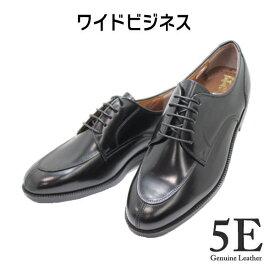 幅広 ビジネスシューズ 革靴 メンズシューズ ビジネス靴 メンズ用(男性用)本革(レザー)ワイド 甲高 日本製 ワイズ 5E 黒(ブラック)24.5cm 25cm 25.5cm 26cm 26.5cm 27cm NO.2991【2021
