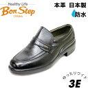 BONSTEP ボンステップ2201黒3E本革メンズビジネスシューズ 防水靴 ゆったりワイド 防滑ソール ノンスリップ【靴】