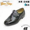 Bonstepボンステップ5052黒4E 本革メンズビジネスシューズ 革靴 防水靴 ゆったりワイド【靴】