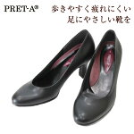 【送料無料】PRET-Aプレタ8700黒