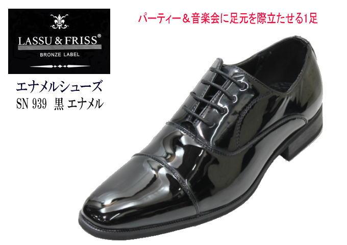 LASSU&FRISS 939 黒エナメル ストレートチップ エナメルシューズ【靴】