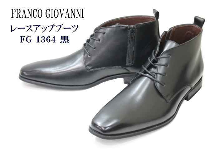FRANCO GIOVANNI 1364 黒 レースアップ メンズビジネスブーツ【靴】