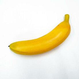【造花 バナナ】バナナ(フェイクフード・フェイクフルーツ・食品サンプル)
