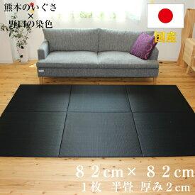置き畳 黒 ユニット畳 1枚(単品) 約82×82cm 厚み20mm 畳 琉球畳 いぐさ たたみ ラグ 日本製 国産 tatami カーペット 畳マット プレイマット い草マット フロア畳 システム畳 ブラック 正方形 シック モダン おしゃれ かっこいい