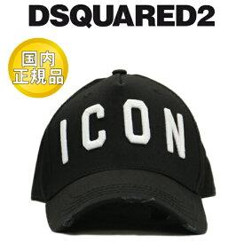 【国内正規品】 DSQUARED2 キャップ ディースクエアード ベースボールキャップ 帽子 ディースク メンズ ICON アイコン ブラック×ホワイト 白黒 ユニセックス 男女兼用