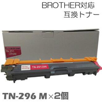 同TN-296M*2套兄弟墨盒可以互相交换的墨盒粉盒HL-3140CW HL-3170CDW MFC-9340CDW DCP-9020CDW brother