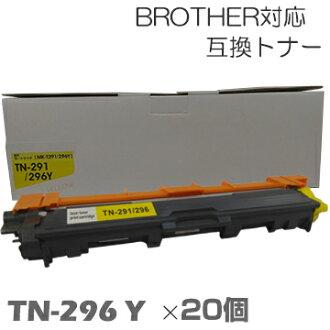 同TN-296Y*20套兄弟墨盒可以互相交换的墨盒粉盒HL-3140CW HL-3170CDW MFC-9340CDW DCP-9020CDW brother