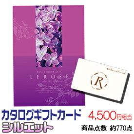 カタログギフトカード CATALOG GIFT CARD【レローゼ シルエット 4,698円コース】