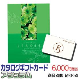 カタログギフトカード CATALOG GIFT CARD【レローゼ アシュラム 6,048円コース】