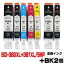 BCI-380XL+381XL/5MP +BK2個【5色セット】 インク キャノン プリンターインク canon インクカートリッジ キヤノン BCI…