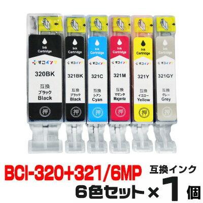 インク canon キャノン BCI-321+320/6mp 送料無料 プリンターインク インクカートリッジ 互換インク PIXUS MP990 MP980 BCI-320BK BCI-321BK BCI-321C BCI-321M BCI-321Y BCI321GL 6色セット bci320 bci321 321 320 321bk 320bk 黒 グレー