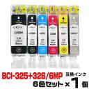 【時間限定クーポン配布】BCI-326+325/6MP【6色セット】 インク キャノン プリンターインク canon インクカートリッジ キヤノン BCI-325BK BCI-326BK BCI-32