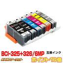 BCI-326+325/6MP【6色セット】 ポイント10倍 インク キャノン プリンターインク canon インクカートリッジ キヤノン BCI-325BK BCI-326BK BCI-326C BCI-326M BCI-326Y BCI-326GY PIXUS MG8230 PIXUS MG8130 PIXUS MG6230 PIXUS MG6130