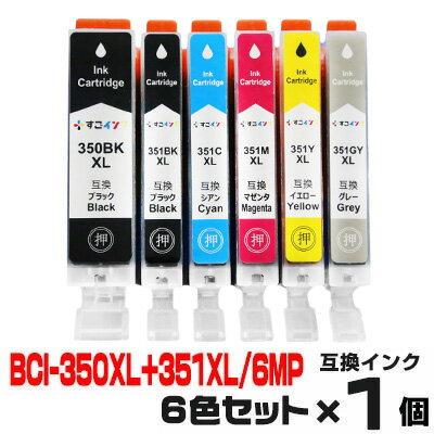 BCI-351XL+350XL/6MP インク canon キャノン BCI-351+350/6mp 送料無料 プリンターインク インクカートリッジ 互換インク BCI-350BK BCI-351BK 6色セット bci350xl bci351xl 351 350 351bk 350bk 黒 純正インクと同等 MG7530F MG7530 MG7130 MG6730 MG6530 MG6330 iP8730