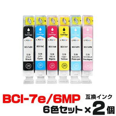 インク canon キャノン BCI-7e/6mp×2 プリンターインク インクカートリッジ 互換インク いんく インキ インクジェット キヤノン BCI-7e BCI-7eBK BCI-7eC BCI-7eM BCI-7eY BCI-7ePM BCI-7ePC 6色セット bci7e 7 7e 7bk 7ebk 黒